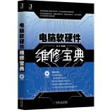 Computer hardware and software maintenance Collection(Chinese Edition): LIU CHONG BIAN