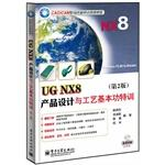 UG NX8 product design and process fundamentals Gifted (2nd Edition with DVD discs 1)(Chinese ...