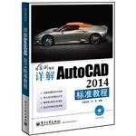 Detailed AutoCAD 2014 standard tutorial (with DVD discs 1)(Chinese Edition): HUAI CHUANG FENG