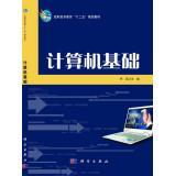 Computer Basics(Chinese Edition): LI YA