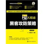 21 days proficient hacker attack and defense strategies(Chinese Edition): XIN QI e ZU