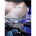 Open Restaurant(Chinese Edition): HE ] LAO LA WO ER TUO BIAN