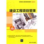 Construction Project Management colleges civil engineering innovation: SONG WEI XIANG