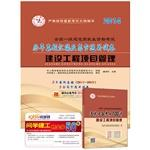 Human build 2014 a construction engineer a compilation of papers harass Construction Project ...