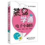 Rookie of pass Series: Rookie of Electronic small production(Chinese Edition): SUN YU KAI . XIANG ...