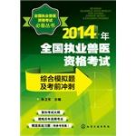 2014 National Qualifying Examination integrated practice veterinary exam simulation questions and ...