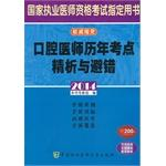 National practitioner qualification exam Zhidingyongshu: dentists test sites over the years and ...