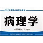 Western medicine examinations necessary hands Collection: Pathology(Chinese Edition): LIANG FENG ...