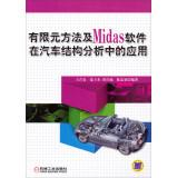 Finite Element Method and Midas software applications: WANG QING CHUN