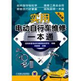 Practical electric bicycle repair a pass (2nd: LUO YANG LV