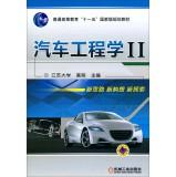 Automotive Engineering (2) higher education Eleventh Five-Year national planning materials(Chinese ...