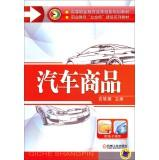 Automotive goods of higher vocational education reform: SHEN YI NA