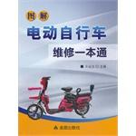 Graphic electric bicycle repair a pass(Chinese Edition): SUN YUN SHENG BIAN