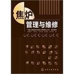Coke management and maintenance(Chinese Edition): YANG JIAN HUA . QIU QUAN SHAN . WANG SHUI MING . ...