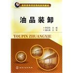 Oil handling(Chinese Edition): LI YING XU BIAN
