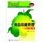 Food Preservation Principles (Second Edition)(Chinese Edition): LU XIAO LI