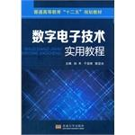 Digital electronic technology practical course(Chinese Edition): BEN SHE.YI MING