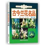 Famous ancient orchid (Revised Edition)(Chinese Edition): WANG CHANG HUA BIAN