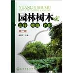 Select trees planted gardens Maintenance (Second Edition)(Chinese Edition): ZHAO HE WEN BIAN