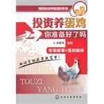 How to invest in farming projects Series - Investment raising hens - are you ready?(Chinese Edition...