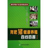 Fattening healthy breeding 85597585 (Second Edition)(Chinese Edition): GAO HUI .