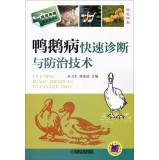 Efficient rich culture train: ducks and geese rapid disease diagnosis and prevention technology(...
