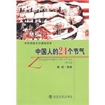 24 solar terms of the Chinese people(Chinese: KANG WEI