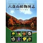 Liupan plants Pictorial(Chinese Edition): CHENG JI MIN . ZHU REN BIN
