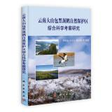 Comprehensive survey of scientific studies Dashanbao Nature Reserve in Yunnan(Chinese Edition): ...