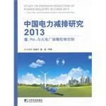 Study on Emission Reduction of Power Industry in China 2013 - Haze. PM2.5 and Fine Particles ...