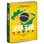 Futebol Nation: A Footballing History of Brazil(Chinese Edition): YING ] DA WEI GE DE BU LA TE