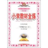Venus Education and primary school textbooks full practice: 1 Year Languages ??(Vol.2) (Hebei ...