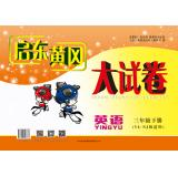 Qidong Huanggang big papers: English (Grade 3 under) (People's educational materials ...