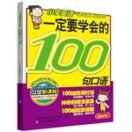 100 must learn the spoken language(Chinese Edition)