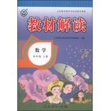 Textbook Reading: Mathematics (Volume fourth grade)(Chinese Edition): REN MIN JIAO YU CHU BAN SHE ...