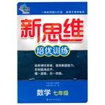 New excellent training: seventh grade math(Chinese Edition): QUAN QIN BIAN