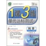 Lesson 3 Education and a spring training unit standard tests: Science (Grade 8 under) (ZJJY) (new ...