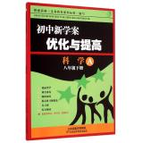 The new junior high school text optimization and improved: Science (lower grades eight volumes)(...