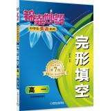 Tips wonderful solution Students English Series: Cloze (high school version 7)(Chinese Edition): ...