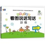 Mango essay writing my mom came to pick Figure speak and write training: 1 year (Vol.2)(Chinese ...