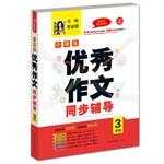 Happy writing Excellent writing synchronous tutoring students (third grade)(Chinese Edition): GUAN ...