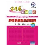 Star Education Loose-leaf Selection: teacher name title dual measurement unit volume (Compulsory 4 ...