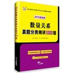 China map 2015 national test the latest version of 6 years 4 years entrance exam test sites ...