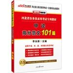 In the public version of the 2015 civil service examination in Hebei special materials: application...