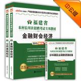 2015 people in public finance. Fujian Rural Credit Cooperatives exams: Financial Accounting ...