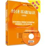 Economic Fundamentals (primary) harass sub-chapter analysis and prediction questions (with CD) 2014...