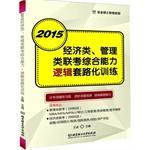 2015 economics. management entrance exam comprehensive ability: WANG CHENG BIAN