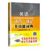 National level professional titles in English. English examination books Quick. versatile shorthand...