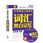 2014 Long Xi English. College English 6 Exam: Vocabulary black and white memories (gift CD)(Chinese...