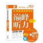 Long Xi English: CET New Questions peak listening (CD-ROM)(Chinese Edition): WANG CHANG XI BIAN